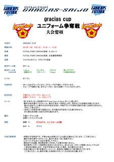 12.6.10ユニフォーム争奪戦8チーム.jpg