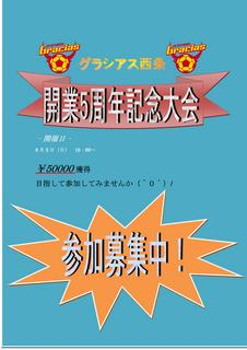 5周年記念5万円争奪チラシ.jpg